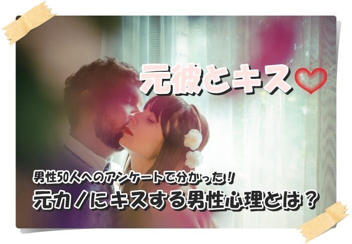 元カノにキス