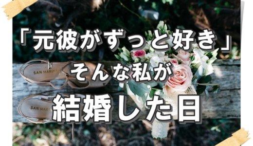 【式当日】ずっと好きだった元彼。話し合いから復縁結婚|復縁ブログ