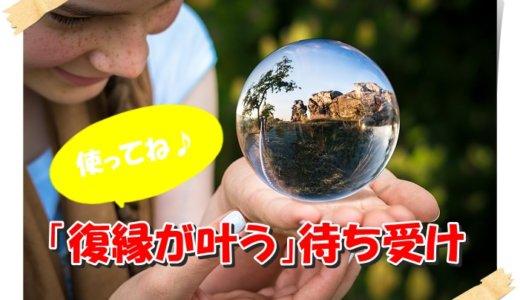 【噂の】復縁に効く『待受け』『壁紙』『画像』『占い』大集合!