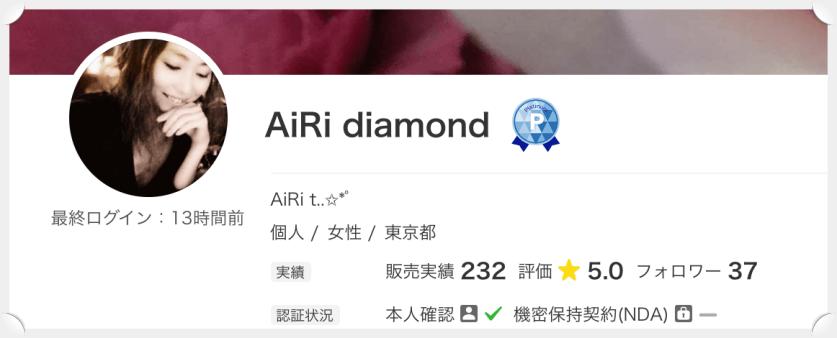 ココナラ AiRi diamond さんプロフィール